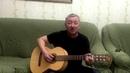 Поёт легендарный Серик Алтаев из Казахстана - Короткое дыхание (Олег Митяев)