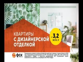 Квартиры с готовой дизайнерской отделкой от 3,2 млн!
