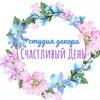 """""""Счастливый День"""" студия декора I Златоуст l"""
