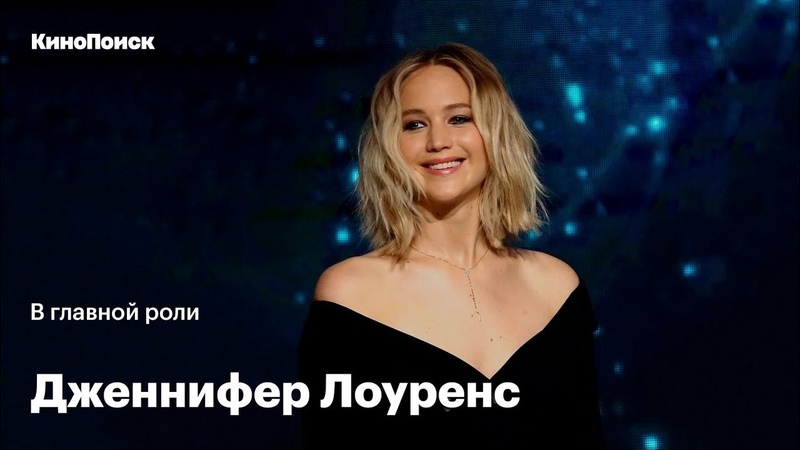 В главной роли Дженнифер Лоуренс