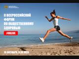 Второй всероссийский форум по общественному здоровью