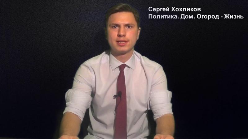 Сергей Хохликов о канале Политика Дом Огород Жизнь