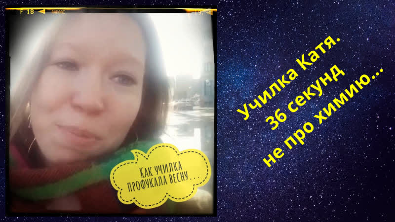 2019.02.08 Как училка профукала весну ))