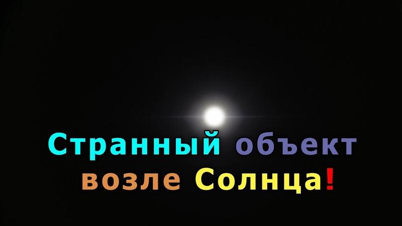 Камеры NASA зафиксировали странный объект возле Солнца!