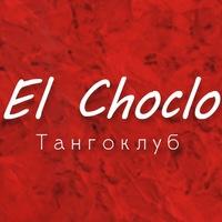 Логотип Тангоклуб El Choclo