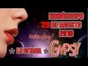 HORÓSCOPO DE LA GITANA ( MIÉRCOLES 29 DE AGOSTO DEL 2018 )