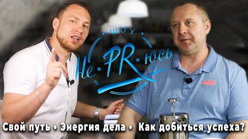 Шоу Не PR-юсь. В гостях у Соболева - Алексей Подольский. Интервью про бизнес.