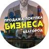 Готовый бизнес Белгород