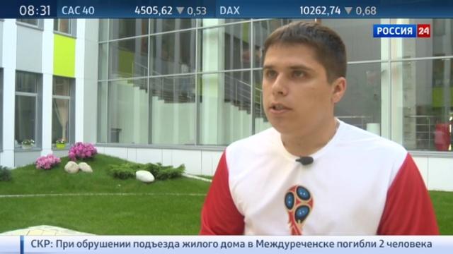 Новости на Россия 24 • Стартует кампания по набору волонтеров на чемпионат мира по футболу 2018 года