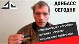 Семь классов и коровник - штрихи к портрету украинского диверсанта