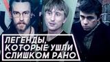 3 легенды, ушедшие слишком рано Децл, Михей, Сергей Бодров