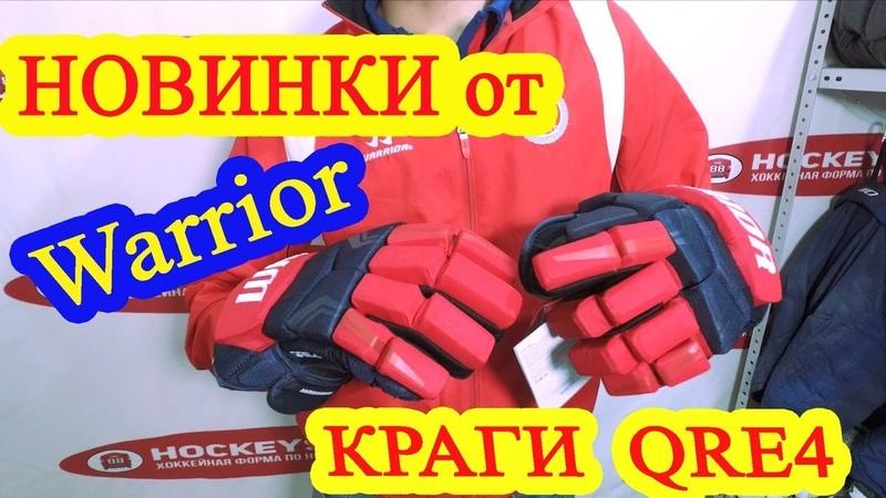 Обзор хоккейных перчаток Warrior Covert QRE4