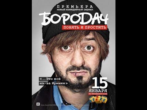 Бородач 1 сезон все серии