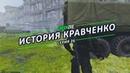 RPStalker«Проект Периметр»ВоенныйЛейтенант Кравченко 26