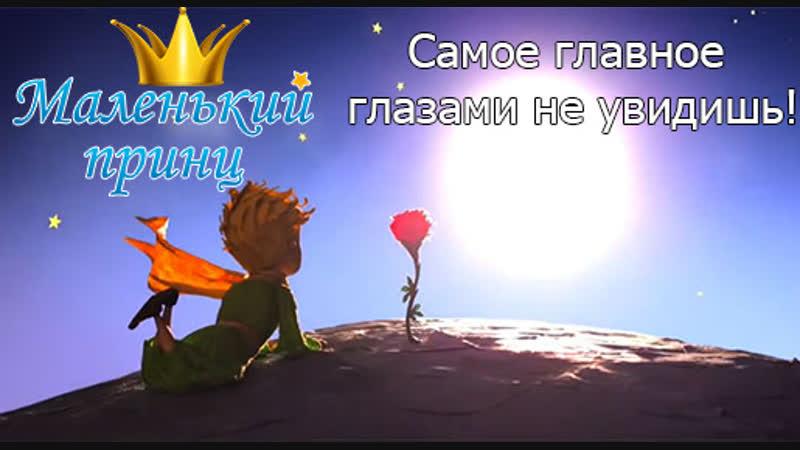 Маленький принц!