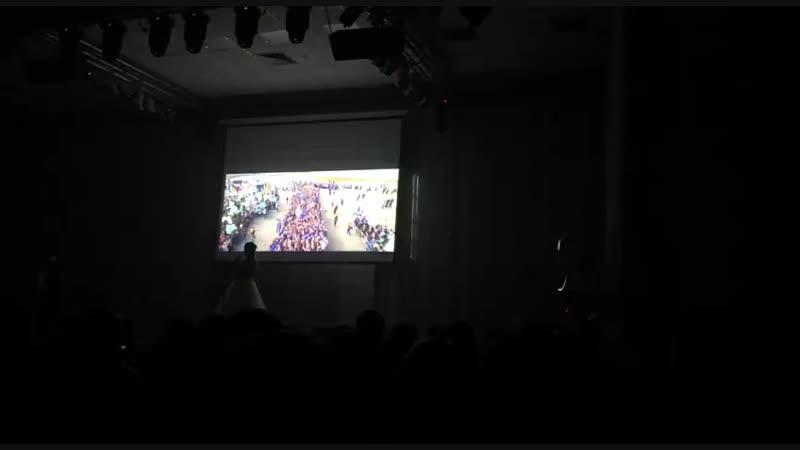 Юбилей ППОС ИГУ. Выступление совместно с Витой Прокопив