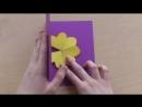 Оригами - Открытка с объемными цветами на 8 марта