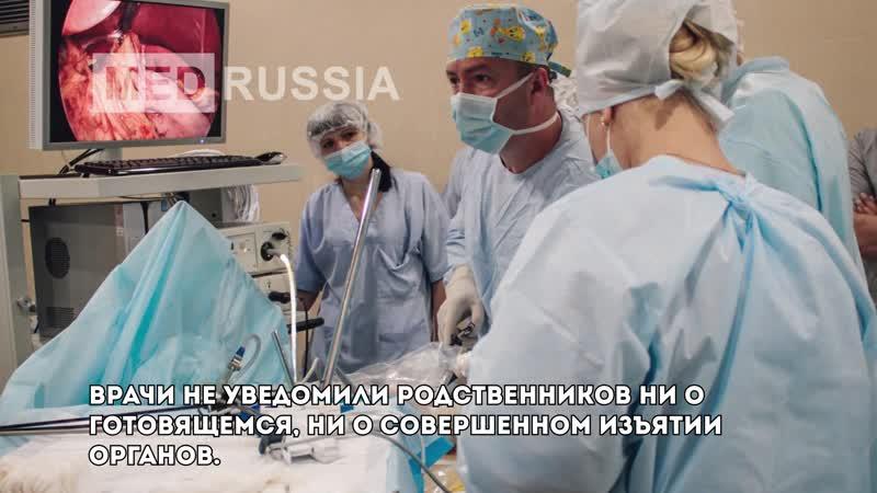 В Москве родственники пациента требовали с больниц 10,8 млн. руб за посмертное изъятие органов