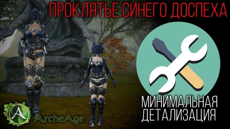 Archeage Минимальная детализация Проклятие синих доспехов