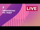 Шоу Этери Тутберидзе Чемпионы на льду