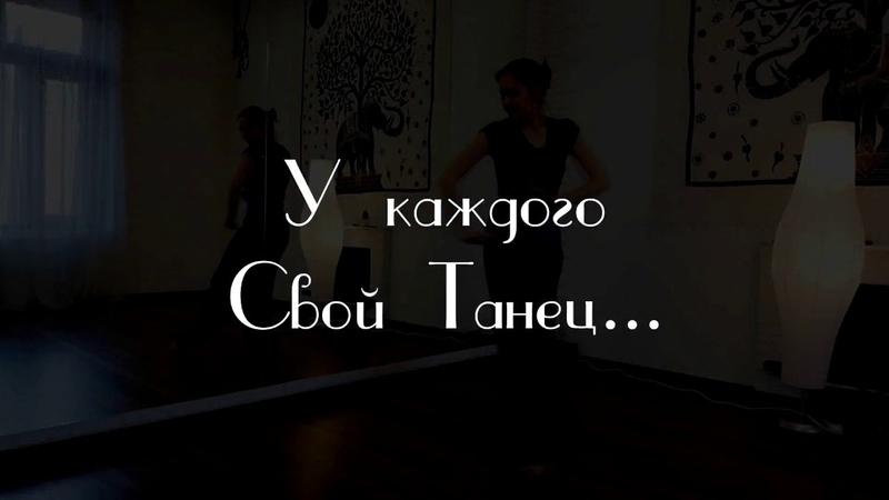 У каждого свой танец Евгения Барменкова