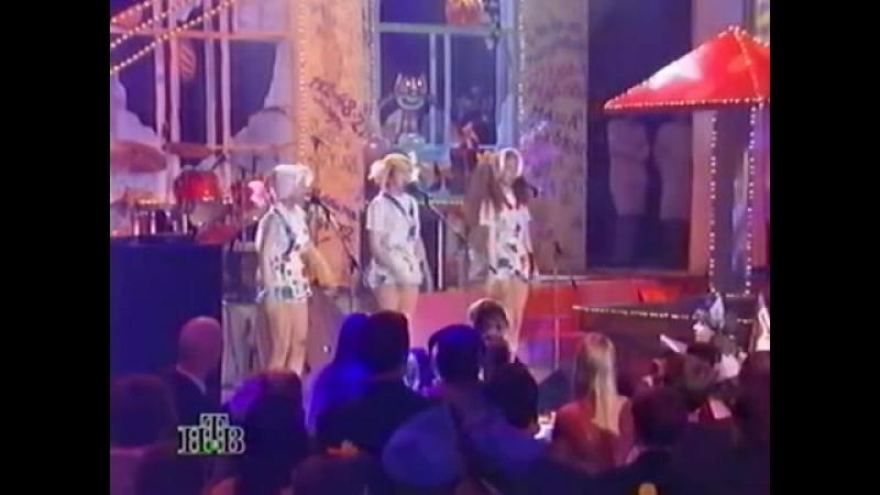 Лицей - Коричневая пуговка, Новый Год НТВ 1996