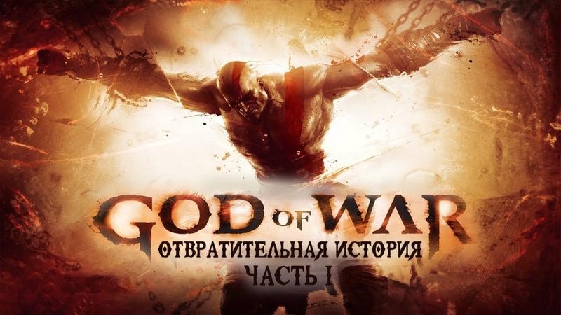 Отвратительная история God of War (Часть 1)