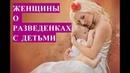 ЖЕНЩИНЫ О РСП читаю женские комментарии о разведенках с прицепом