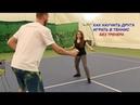 Как научить друга играть в теннис без тренера урок с начинающим