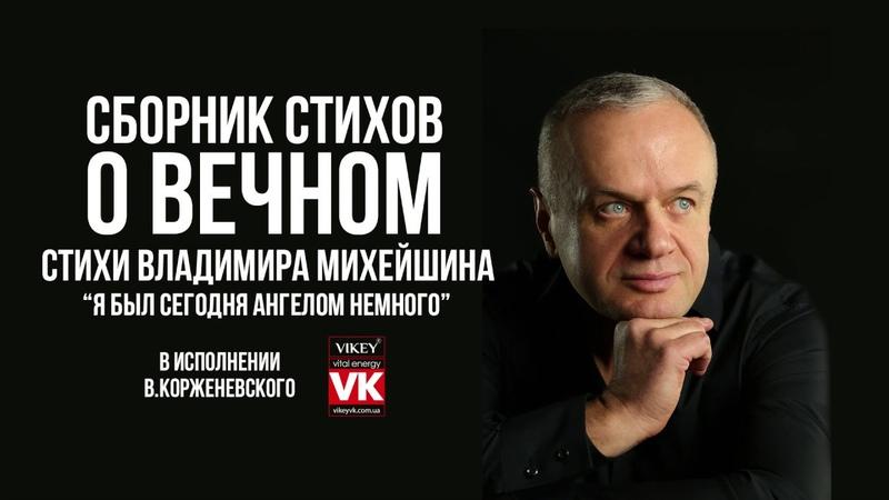 Стих Владимира Михейшина «Я был сегодня Ангелом не много» в исполнении Виктора Корженевского