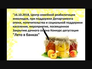 16.10.2018 Самара. Лето в банках. Слайд-шоу
