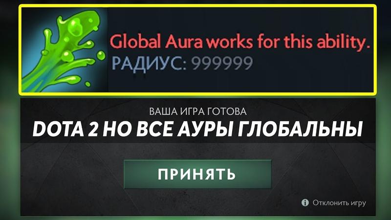 ЭТО ДОТА 2 НО ВСЕ АУРЫ ГЛОБАЛЬНЫ САМЫЙ БОГАТЫЙ АЛХИМИК DOTA 2 BUT AURAS ARE GLOBAL 3