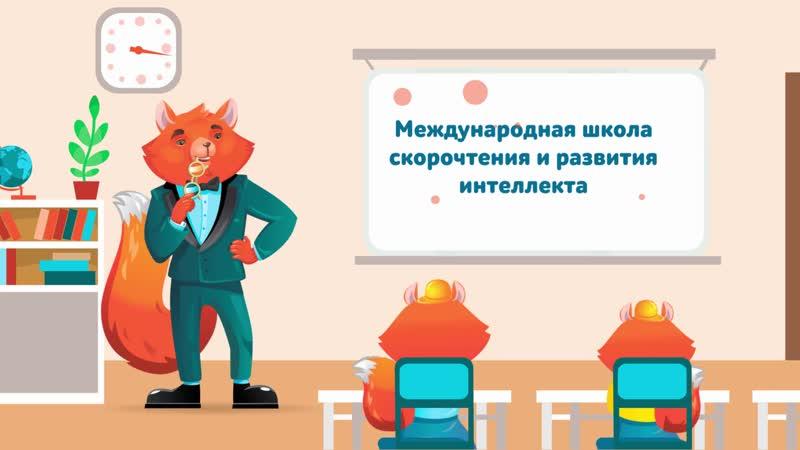 Школа скорочтения и развития интеллекта IQ007 в городе Губкинский