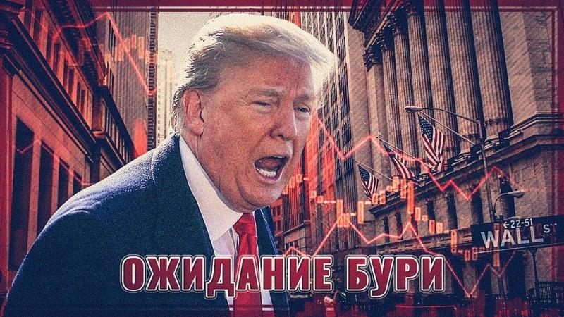 Финансовая элита США ждет новый кризис, если не удастся поджечь мир
