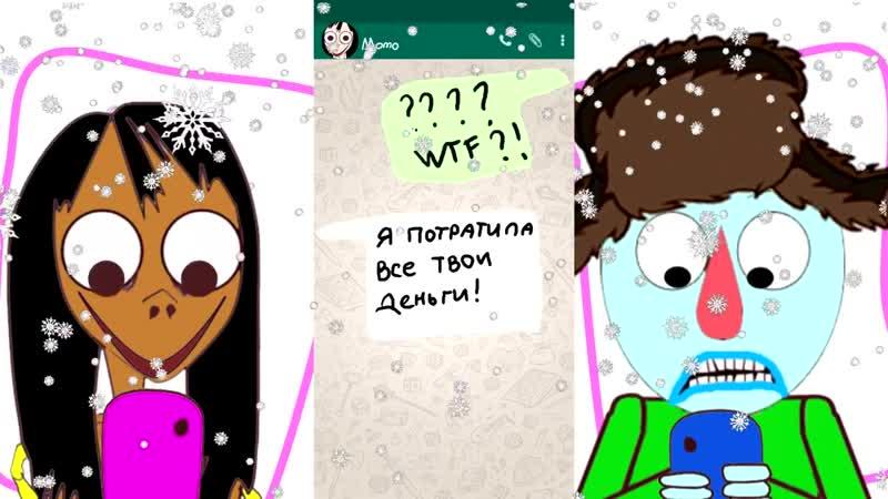 Фани Хани Момо и Балди Момужик (анимация)