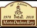 Paris Dakar едем на точку старта