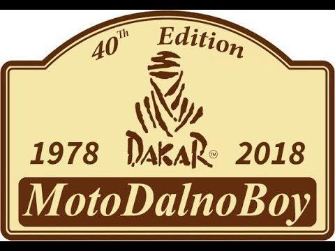 Paris - Dakar едем на точку старта.