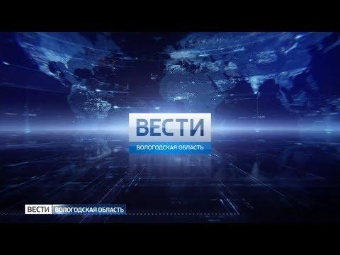 Вести - Вологодская область ЭФИР 16.04.2019 17:00