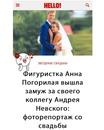 Аня Погорилая фото #3
