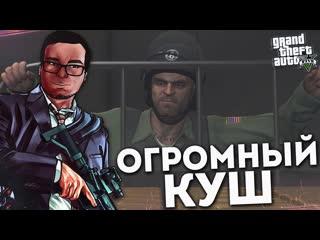 Bulkin TOT САМЫЙ ОГРОМНЫЙ КУШ! (ПРОХОЖДЕНИЕ GTA V #38)