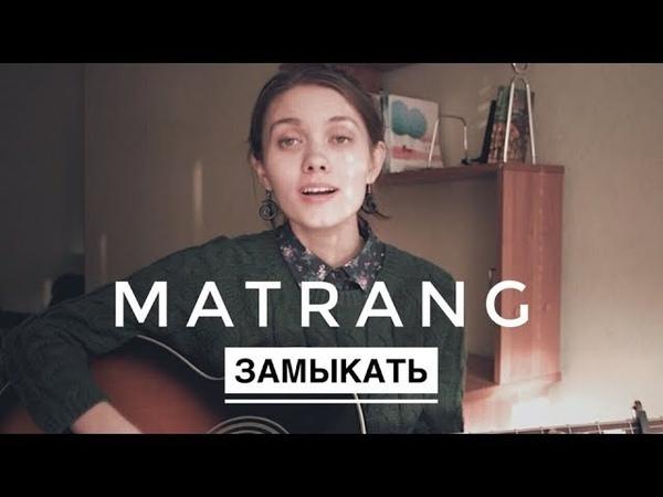 MATRANG - Замыкать (кавер / cover by Нина Русяйкина)