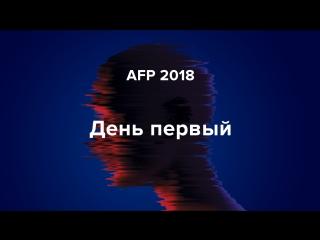 Live со сцены Showcast by Альфа-Банк на AFP 2018