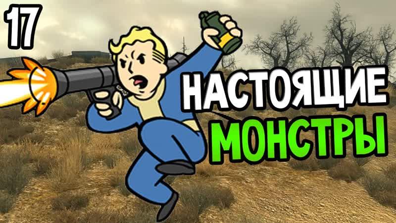 [LionAntonny] Fallout 3 Прохождение На Русском 17 — НАСТОЯЩИЕ МОНСТРЫ