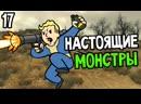 LionAntonny Fallout 3 Прохождение На Русском 17 НАСТОЯЩИЕ МОНСТРЫ
