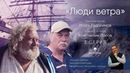 Люди ветра/ 3 серия/ сериал Михаила Кожухова об экипаже парусника Седов