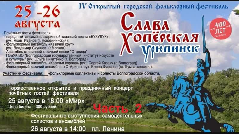 Концерт открытие фестиваля Слава Хопёрская 2018 Часть 2