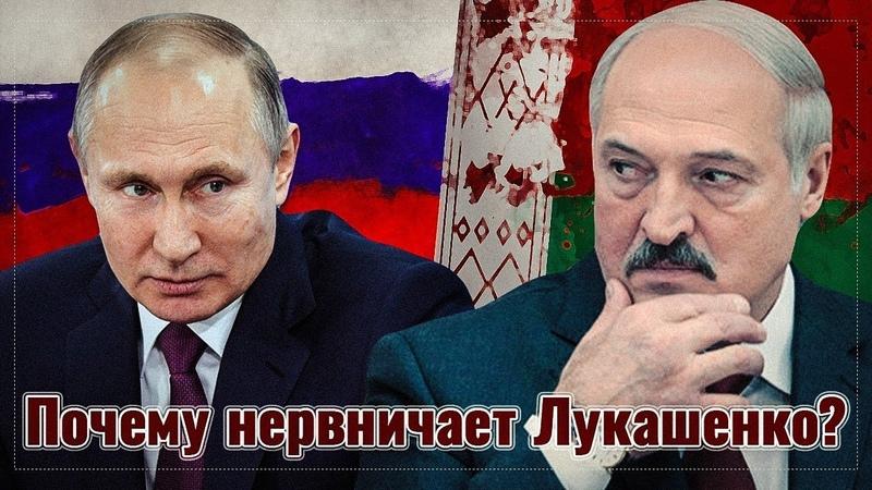 Почему нервничает Лукашенко? И причем тут Путин?