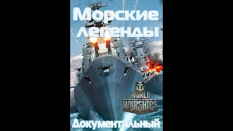 Морские легенды. 01.Эсминец ORP Błyskawica