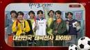 180617 BTS Kpop Group World Cup cheering (방탄소년단) 防弾少年团