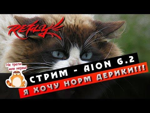 Стрим Aion 6.2 - Я хочу нормальные ДЕРИКИ хХ